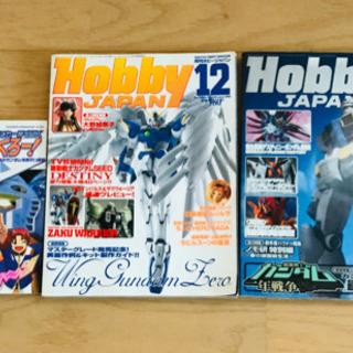 【ガンダム】Hobby JAPAN  5冊