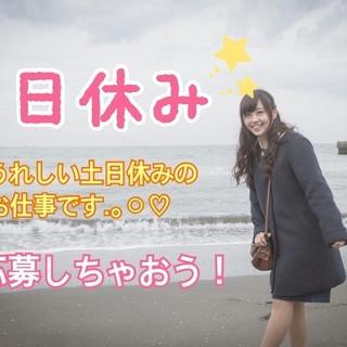 【時給1300円~】カンタン作業で日勤&土日祝休み☆マイカー通勤OK