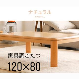 家具調こたつ机(120×80)