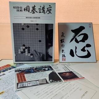 日本囲碁連盟 囲碁講座 初段位 挑戦 初級コース
