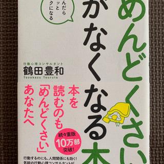 鶴田豊和 「めんどくさい」がなくなる本