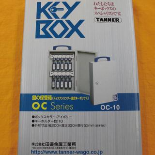 新品☆TANNER/ターナー キーボックス OC-10 2…