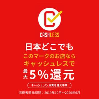 【2000円分QUOカードプレゼント】キャッシュレス決済導入サポート