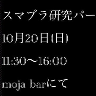 【10月20日(日)11:30~ 江古田】イベントバーでゆるくス...