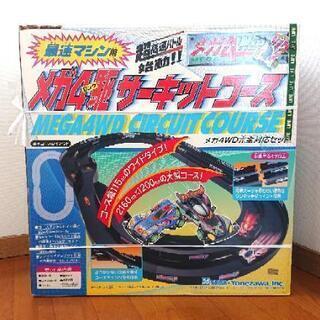 ミニ四駆のサーキットコース
