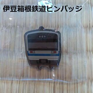 【新品】伊豆箱根鉄道 ピンバッジ