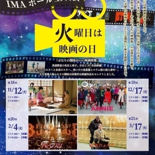 IMAホール上映会~火曜日は映画の日~ 第18回「日日是好…
