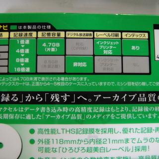 マクセル データ用 DVD-R 4.7GB ーR 5枚入り CPRM非対応 1回記録用 − 北海道