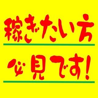 【仰天!大募集】バラ色の入寮生活が待ってます!!