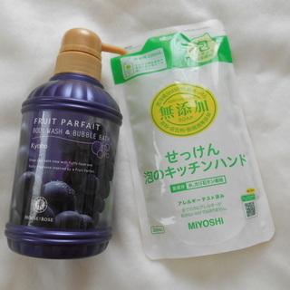 巨峰ボディーソープ(9割)+ミヨシ液体石鹸(新品)