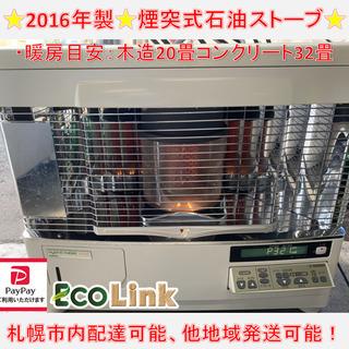 y607☆ PayPay対応!サンポット 煙突式石油ストーブ 2...
