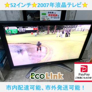 m608☆ 東芝 52型液晶テレビ 2007年 52Z35…