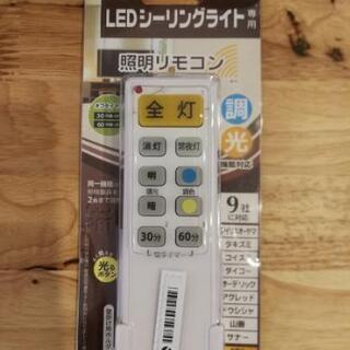 調光対応シーリングライト用リモコン