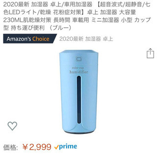 【新品】2020最新式 加湿器 卓上/車用加湿器 【超音波式/超...