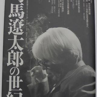 司馬遼太郎の世紀 保存版(ペーパーバック)