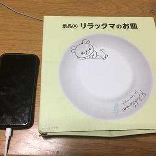 リラックマのお皿 新品 ローソン