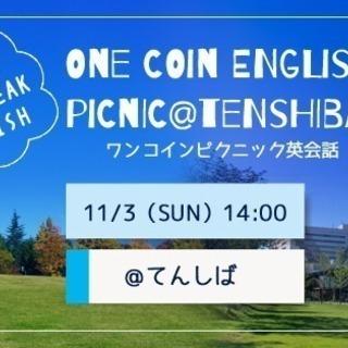 11/3 ★スペシャル企画★ピクニック×ワンコイン英会話 inて...