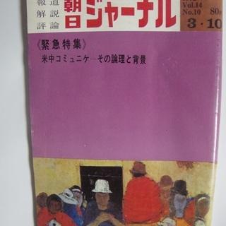 昭和の雑誌 レトロ> 朝日ジャーナル  アサヒジャーナル 朝日ジ...