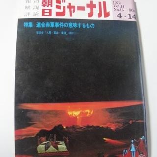 昭和の雑誌 レトロ> 朝日ジャーナル  朝日ジャーナル アサヒジ...