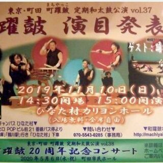 東京・町田 町躍皷 定期和太鼓公演vol.37 「町躍皷 …