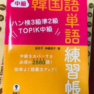 【新品未使用】韓国語単語帳 ハン検 TOPIK 3級準2級 TO...
