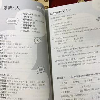 【新品未使用】韓国語単語帳 ハン検 TOPIK 3級準2級 TOPIK中級 カバー付き - 本/CD/DVD