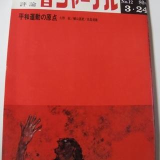昭和の雑誌 レトロ> 朝日ジャーナル アサヒジャーナル 1972...