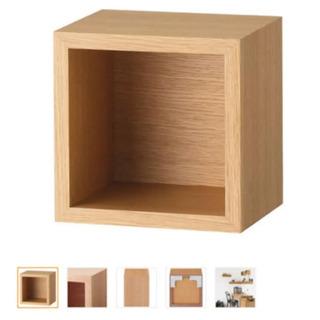 無印良品 壁に付けられる家具 箱