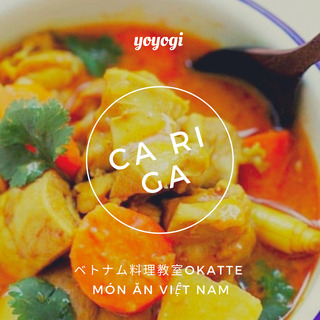 南部のお母さんの味 ベトナムチキンカレー