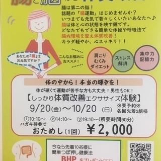 【10/20 14:00〜しっかり体質改善エクササイズ体験会❗️...