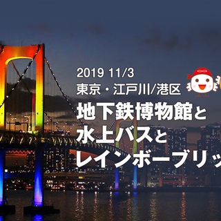 11/3 東京・江戸川/港区 地下鉄博物館と水上バスとレインボー...