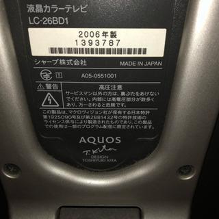 【取引中】シャープ製26インチ液晶テレビの画像