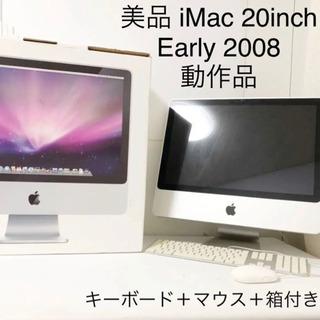 iMac 20inch Early2008 動作品 キーボード...