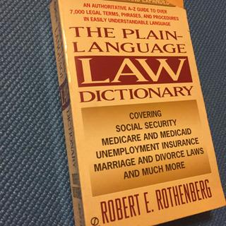 法律用語辞典(英語)