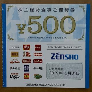 ゼンショー株主優待券(すき家、はま寿司、ココス、他)