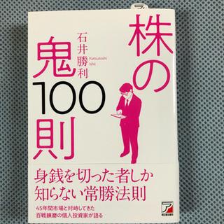 美品 株の鬼100則 石井勝利 発送ならプラス200円
