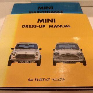ミニ メンテ&ドレスアップ 2冊セット