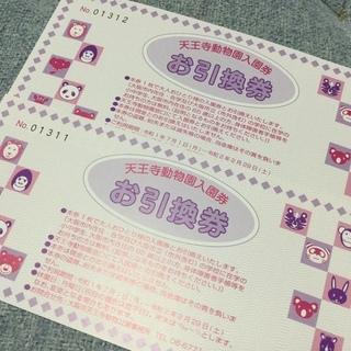 ★天王寺動物園の入園券2枚セット/本券1枚で大人一人入園出来ます...