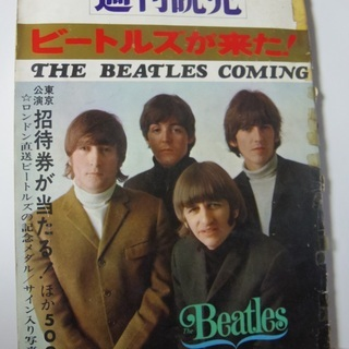 昭和雑誌  ビートルズが来た 週刊読売 THE BEATLES ...