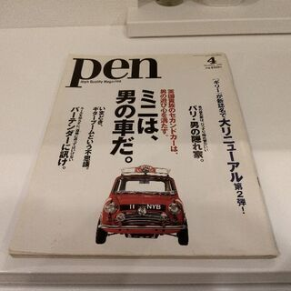 Pen 2号 1998.4 ミニは、男の車だ