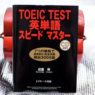 (取引中 ゆうか様) TOEIC TEST英単語スピードマスター