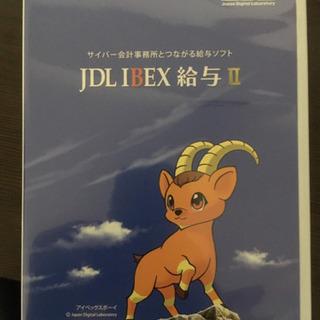 JDL IBEX 給与II