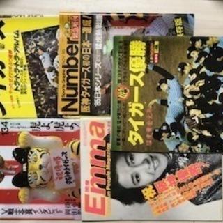 阪神タイガースの特集雑誌