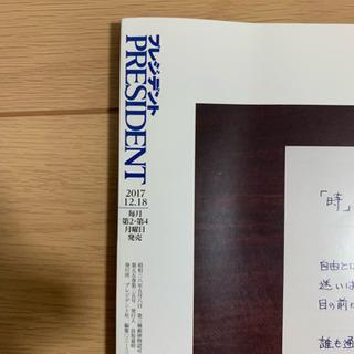 プレジデント③ - 松山市