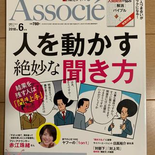 日経ビジネス アソシエ