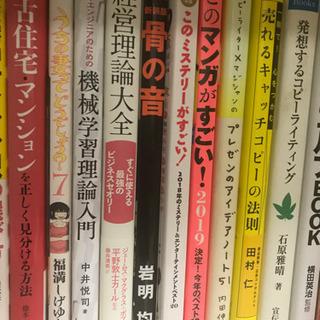 色々な本 マンガ 1冊100円〜