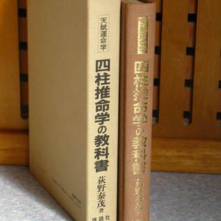 荻野泰茂著 天賦運命学 四柱推命の教科書の本を売ります 全…
