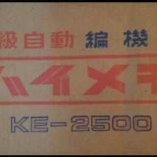 編み物編み機ジューキ KE-2500 ハイメモリー高級自動編機 ...