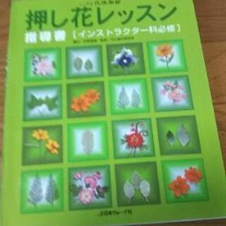 押し花の本
