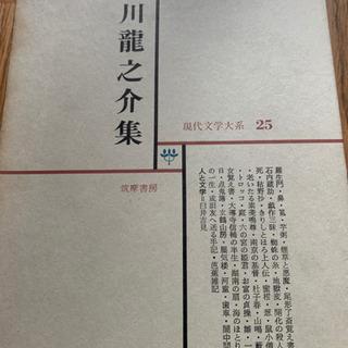 現代文学大系   昭和38年